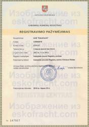 Свидетельство государственной регистрации компании (2002)
