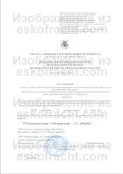 Свидетельство о регистрации плательщика НДС (2009)